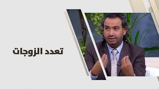 د. خليل الزيود - تعدد الزوجات