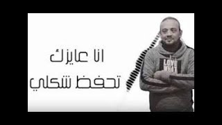 مهرجان انا عايزك تحفظ شكلي