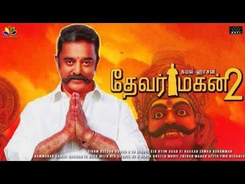 THEVAR MAGAN 2 - First Look  | Kamal haasan  - INDIAN 2 And THEVAR MAGAN 2 | First look Mp3