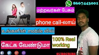any person call recoding in Tamil | another mobile call record in any Android mobile