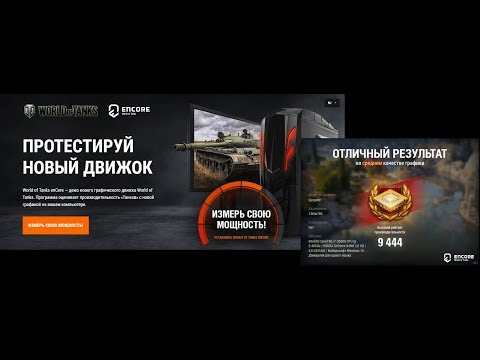 World of Tanks enCore Что ЭТО?