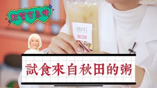 【軟餐宅急便】來自秋田的粥?正餐甜品一次大滿足!