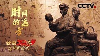[壮丽70年 奋斗新时代]《时间的远方》 演唱:云飞| CCTV综艺