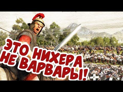 Викинги Против Легионеров! Римляне офигели!