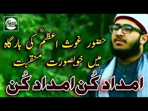 MUHAMMAD HAMZA QAMAR QADRI - IMDAD KUN - OFFICIAL HD VIDEO - HI-TECH ISLAMIC