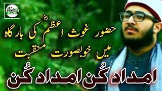 MUHAMMAD HAMZA QAMAR QADRI - IMDAD KUN - OFFICIAL HD VIDEO - HI-TECH ISLAMIC - BEAUTIFUL NAAT