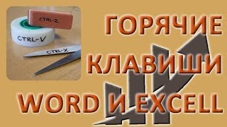 Горячие клавиши Word и Excel