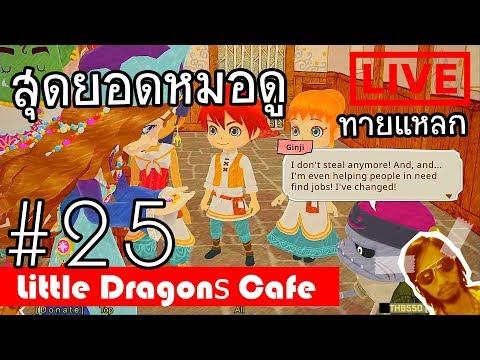 Little Dragons Cafe : LIVE 25 thumbnail