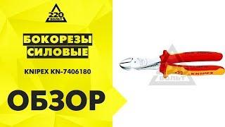 Обзор Бокорезы силовые KNIPEX KN-7406180