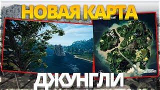 ОБЗОР КАРТЫ SAVAGE В PUBG!! ОБНОВЛЕНИЕ В ПАБГ!! - PLAYERUNKNOWN'S BATTLEGROUNDS
