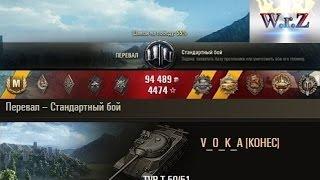 TVP T 50/51  Чешский Пул  Перевал – Стандартный бой  World of Tanks 0.9.14 wot
