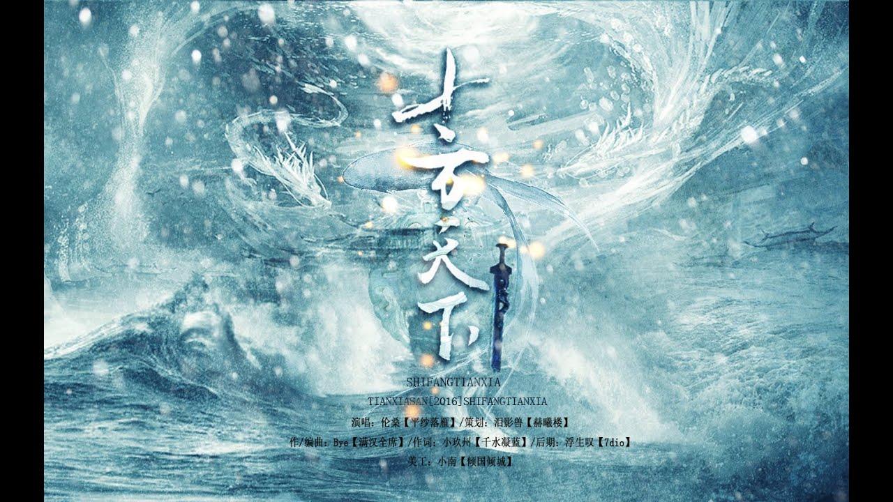 【倫桑原創】Lun Sang 十方天下-天下三同人歌曲