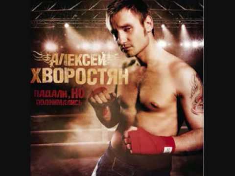 Music video Алексей Хворостян - От постели до постели