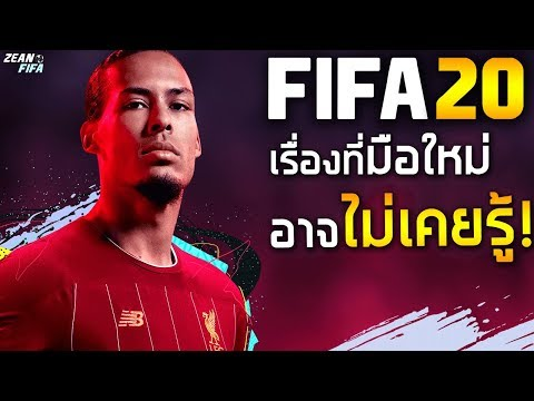 FIFA20  7 เรื่องที่มือใหม่ควรรู้ก่อนเล่นฟีฟ่า20!! (FIFA20 Did you know ?)