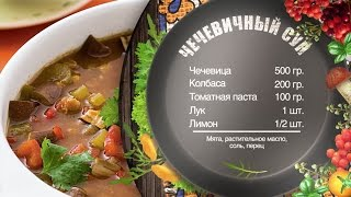 Как приготовить суп из чечевицы - рецепт от шеф-повара Игоря Артамонова