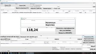 Видео урок работы кассиров с ПО LsFusion Front-Office (часть-1)