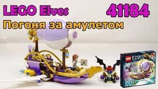 LEGO Elves 41184 Погоня за амулетом. Сборка и обзор
