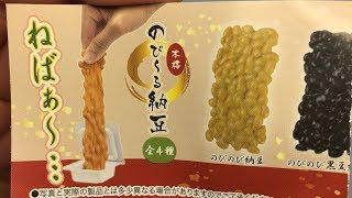 【ASMR】very elastic natto