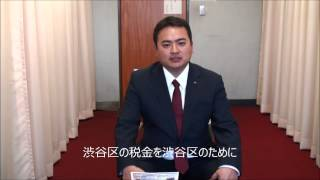 渋谷区議会議員 浜田浩樹(はまだ ひろき) http://hamada.to/