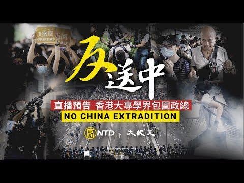 【直播】6.21香港学生发起包围政府总部行动
