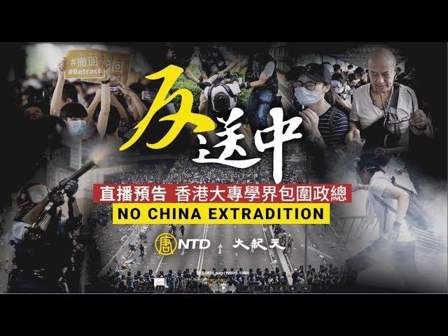 【直播】LIVE-反送中  香港市民包圍政府總部 佔領馬路 包圍警總