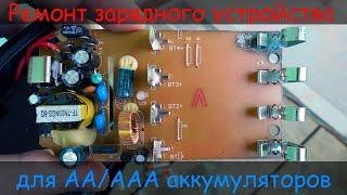 Ремонт зарядного пристрою для АА/ААА акумуляторів