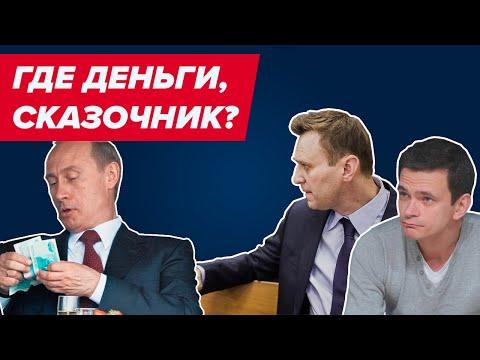💰 Где Путин прячет деньги?