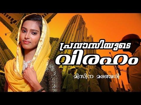 New Malayalam Mappila Album | Pravasiyude Viraham | Sakariya Mullaparamba