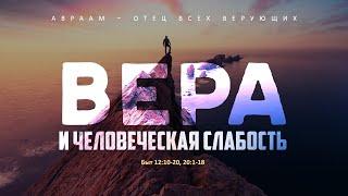 Фото Бытие: 41. Вера и человеческая слабость (Алексей Коломийцев)