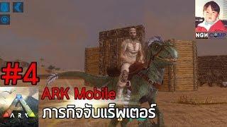 ARK Mobile [EP4] ภารกิจจับ Raptor และการทำอานขี่ไดโนเสาร์ !!