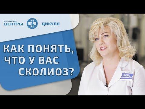 💁 Симптомы сколиоза на разных стадиях, эффективное лечение без операции. Сколиоз симптомы. 12+