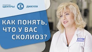 симптомы сколиоза на разных стадиях, эффективное лечение без операции. Сколиоз симптомы. 12