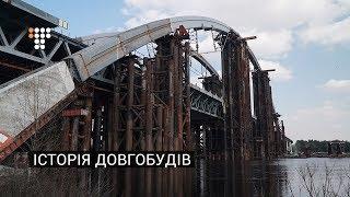 Історія українських довгобудів