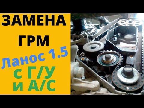 Ланос 1.5 замена ремня ГРМ. Ланос с гур и кондиционером.