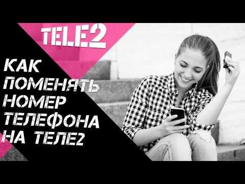 Как поменять номер телефона на Теле2