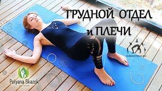 РАСПРАВЛЯЕМ КРЫЛЬЯ и ОСАНКУ Упражнения на грудной отдел и плечевые суставы
