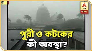 ফণীর তাণ্ডবে পুরী ও কটকের কী অবস্থা, তুলে ধরল এবিপি আনন্দ | ABP Ananda