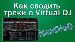 Virtual Dj 8 инструкция как пользоваться на русском - фото 11