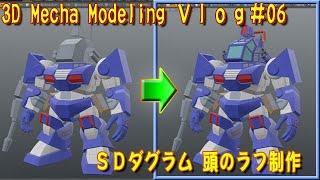 3D Mecha Modeling Vlog SDダグラム制作シリーズ ...