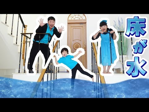 ★波がきた~!床が水になった~!★Floor is Water Challenge★