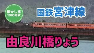 懐かし旅!国鉄宮津線由良川橋りょうです