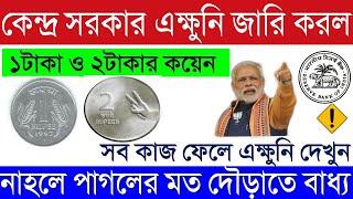 ১ টাকা বা ২ টাকার Coin থাকলে বিরাট সুখবর | সব কাজ ফেলে ভিডিওটি দেখুন | ₹1 or ₹2 Coin News