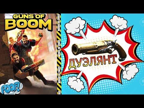 Почему нужно брать ДУЭЛЯНТ? | Guns Of Boom