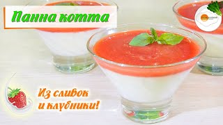 Панна котта из сливок и клубники. Безумно вкусно!!! (panna cotta of cream and strawberries)