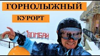 ГОРНОЛЫЖНЫЙ КУРОРТ ДОМБАЙ 07 02 2020 ЦЕНЫ