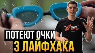 Потеют очки для плавания? 3 секрета как сделать чтобы очки не потели