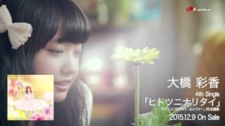 大橋彩香 / 4th Single「ヒトツニナリタイ」 - Music Video- short ver.