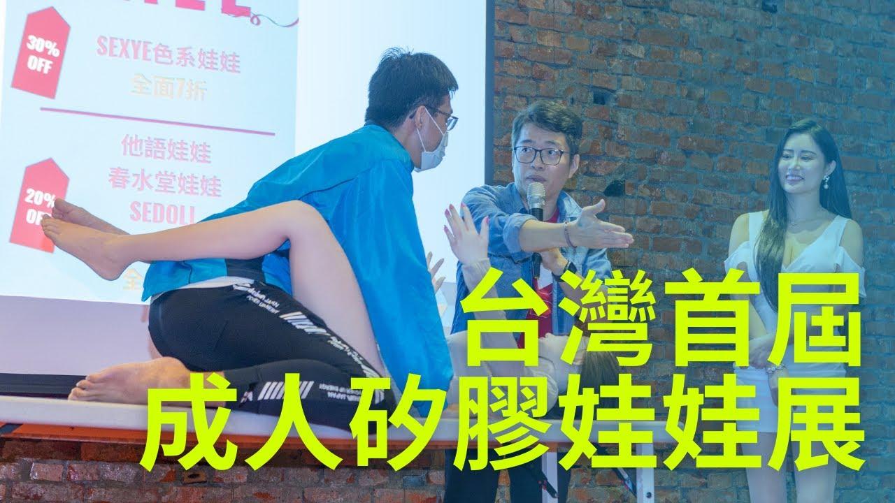 【台灣成人展】女優矽膠娃娃|首屆成人矽膠娃娃展|Taiwan Sex Doll Exhibition