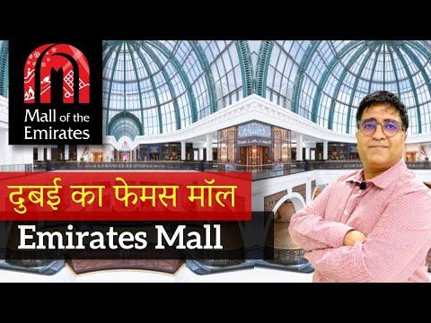दुबई का फेमस मॉल | Mall Of The Emirates | Dubai