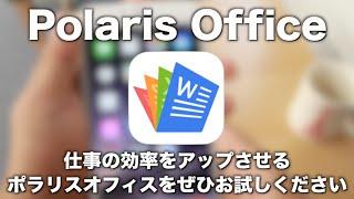仕事の効率を上げる『ポラリスオフィス』活用例! PC連携や書類共有が便利!